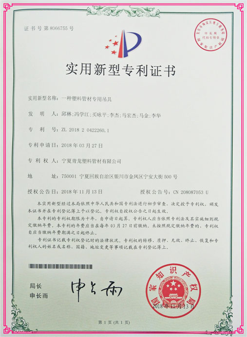 2018塑管实用新型专利3_副本.jpg