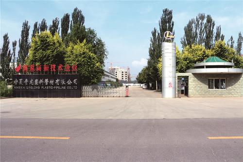 宁夏AG捕鱼王APP下载塑料管材有限公司
